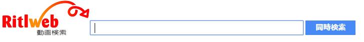 Ritlweb 動画検索のサムネイル