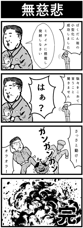 ドラクエ4コマ漫画無慈悲