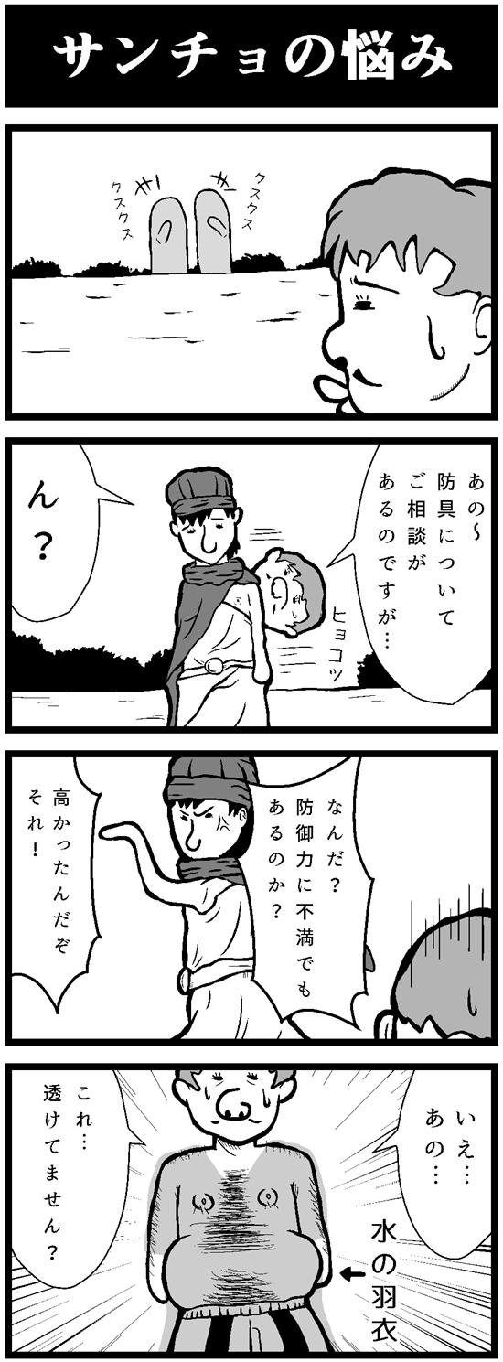 ドラクエ4コマ漫画サンチョの悩み