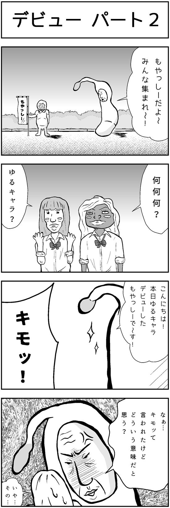 4コマ漫画デビューパート2