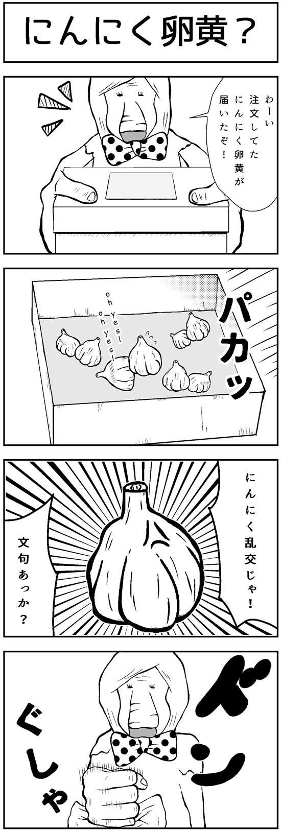 4コマ漫画にんにく卵黄?