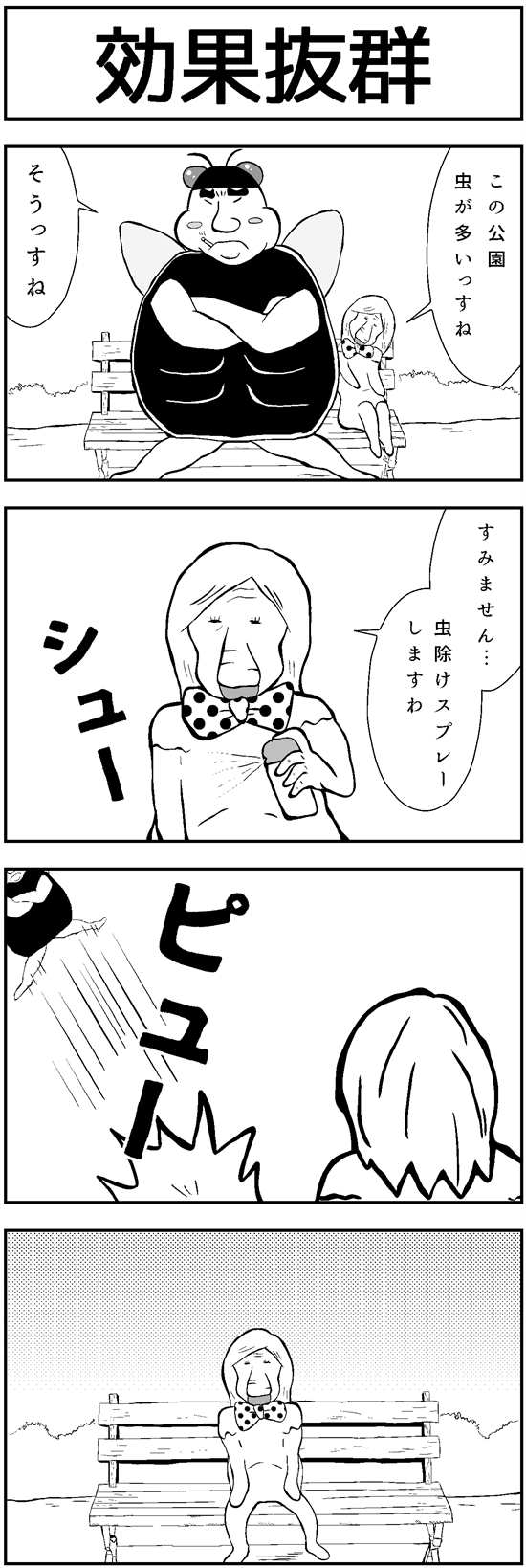 4コマ漫画効果抜群