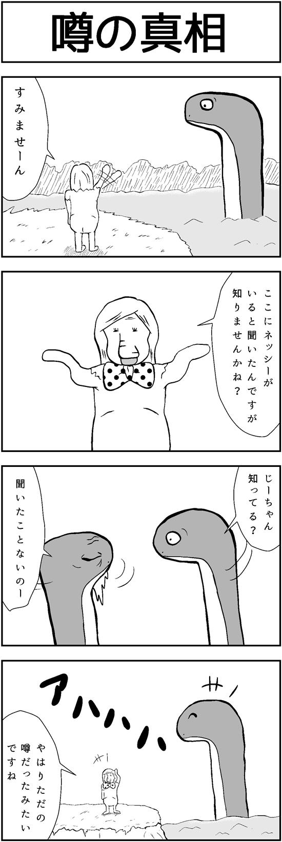 4コマ漫画噂の真相