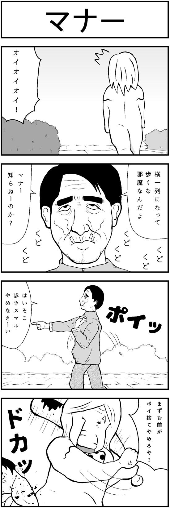 4コマ漫画マナー