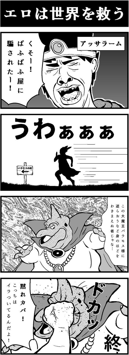 4コマ漫画エロは世界を救う