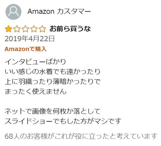 大原優乃DVD「You Know - 私は私の旅に出る -」のAmazonレビュー01