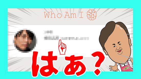 「Who Am I」似ている芸能人診断Webアプリ