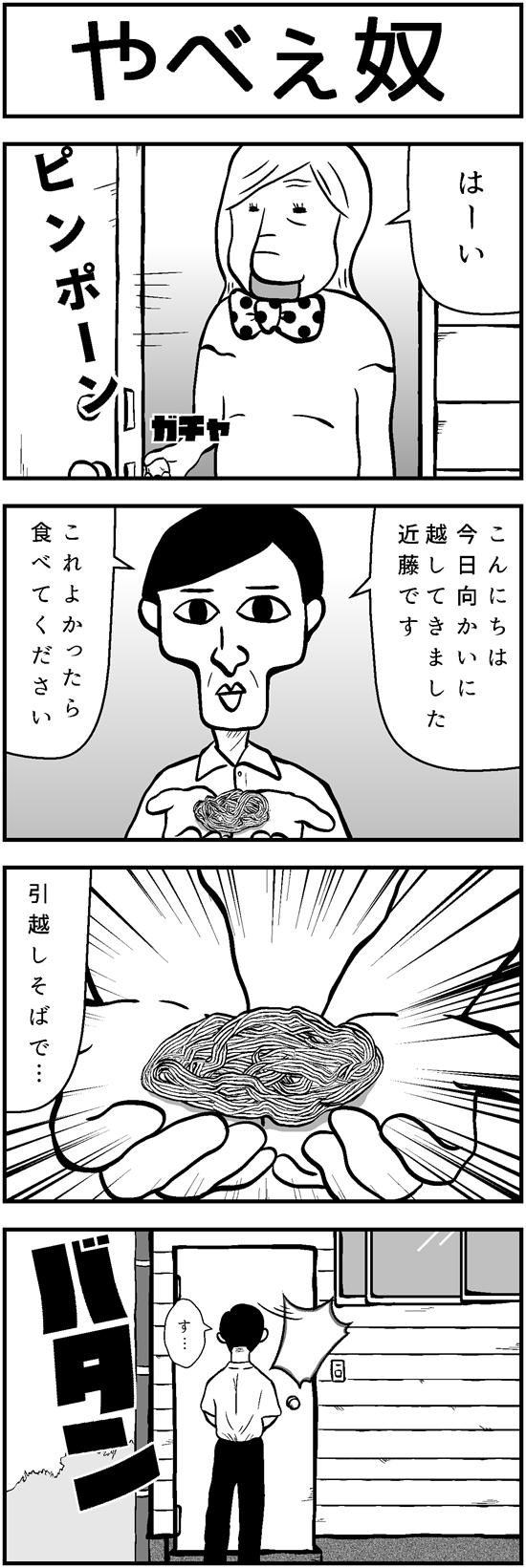 4コマ漫画 モンスト 第五十七話「やべぇ奴」
