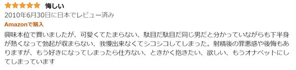 椿姫彩菜フォトブック C'est ma vieのAmazonレビュー
