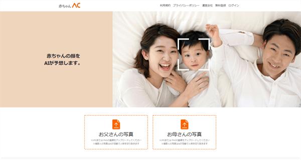 赤ちゃんACのイメージ図