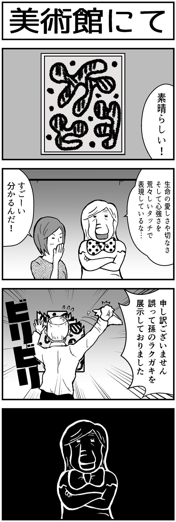 4コマ漫画「美術館にて」