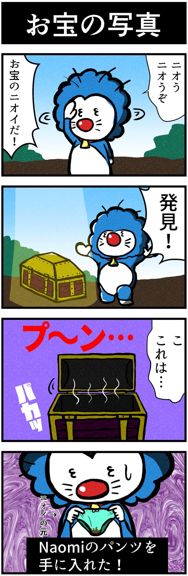 ドラクエX4コマ漫画