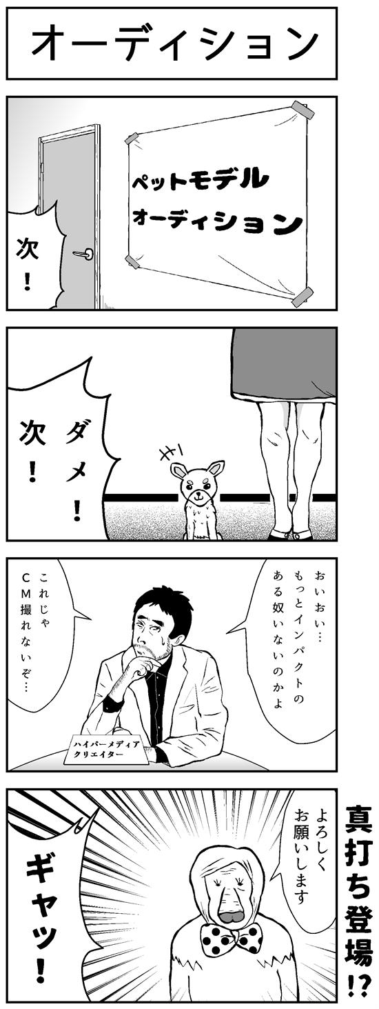 4コマ漫画「オーディション」