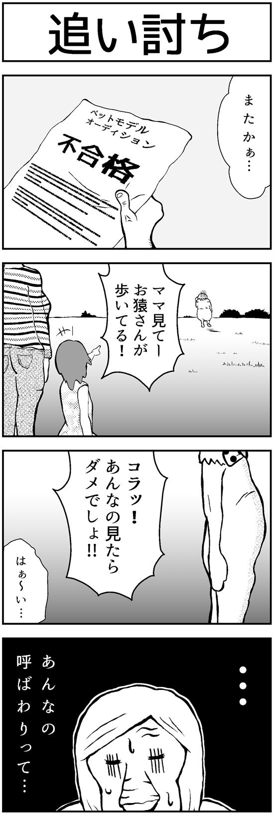 4コマ漫画「追い討ち」